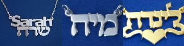 Hebrew Name Gifts